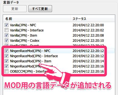 MOD日本語化画面2